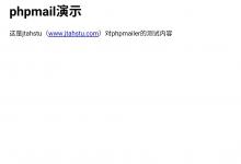 PHPMailer发送邮件示例